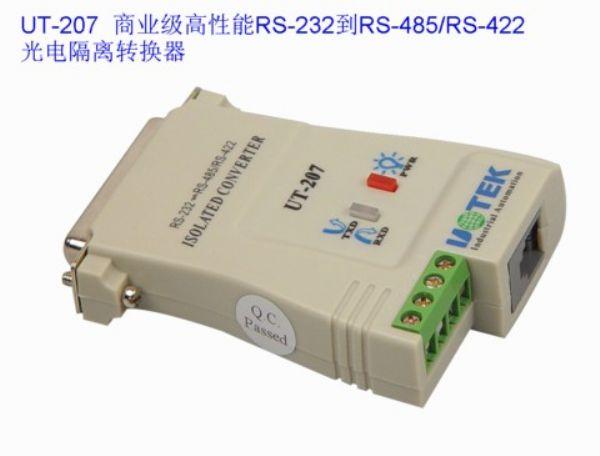 ...207 高性能RS-232转RS-485/RS-422光电隔离转换器-高性能 rs 232 ...