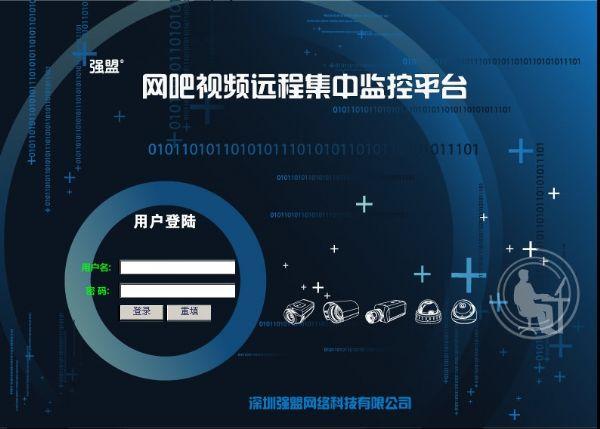 视频监控系统远程视频监控系统网络视频
