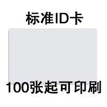 IC卡ID薄卡门禁卡IC卡印刷卡考勤卡射频卡 会员卡停车卡电梯卡
