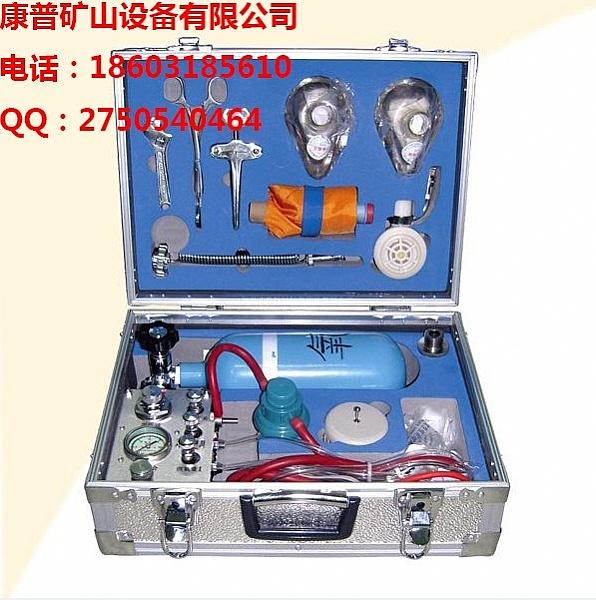 矿用自动苏生器|急救装置|矿用救援设备
