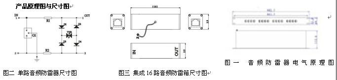产品原理图与尺寸图  安装、接线  防雷器串联在被保护设备与信号通道之间;  防雷器的输入端(IN)与信号通道相连,输出端(OUT)与被保护设备相连并紧靠被保护设备安装,不能接反;  把防雷器的接地线与防雷系统接地排可靠连接,接线越短越好,最长不能超过1m。 使用、维护  本产品无需特别维护。应定期对防雷器进行检查,特别是在雷雨季节前及整个雷雨期;  当系统工作出现故障怀疑防雷器时,可拆除防雷器后再检查,若还原到使用前的状态后系统恢复正常,则说明防雷器已经损坏,必须立即更换。