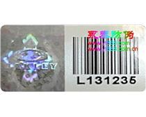 条形码流水码防伪标签,特种防伪印刷