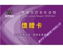 重庆磁卡条码卡制作公司/电信卡制作
