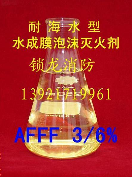 水成膜泡沫灭火剂 消防泡沫液 环保型轻水泡沫灭火剂