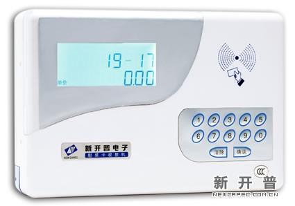 食堂刷卡机/食堂消费系统/食堂消费机供应商