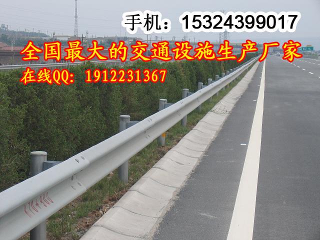 波形梁钢护栏 喷塑护栏板 镀锌护栏板 护栏板专业生产厂家15324399017