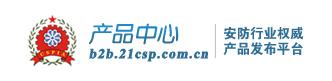 中国安防行业网产品中心