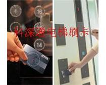 乘坐电梯刷卡 使用IC卡电梯门禁 进出刷卡电梯