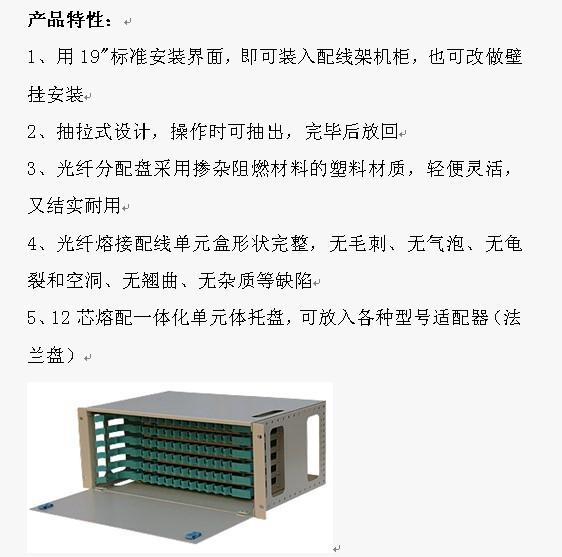 厂家直销72位ODF光纤配线架