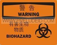 警告-警告 有害生物物质