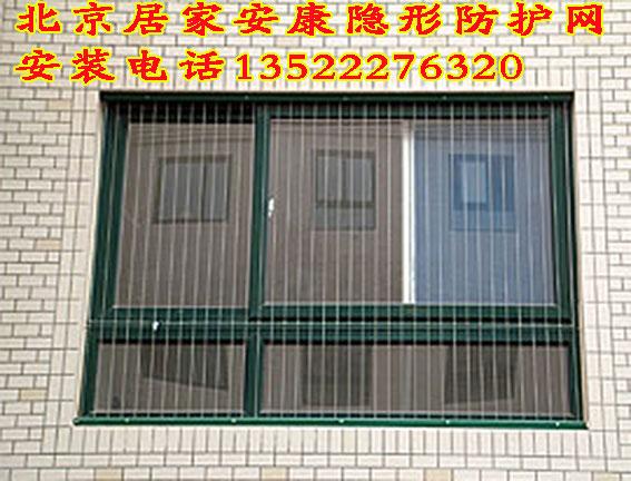 北京隐形防护网 北京隐形防盗网 北京儿童防护栏网厂家巅峰钜惠