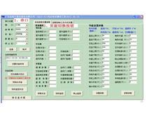 高新兴电总协议测试工具