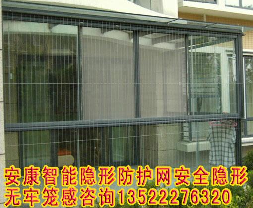 北京安康隐形防护网 隐形防盗网 防盗窗 隐形防护栏厂家直销 优惠大酬宾