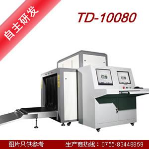 机场安检机 特盾TD-10080
