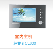 TCL可视对讲室内机
