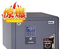 艾斐堡心睿系列保险箱FDX-A/D-30Ⅱ
