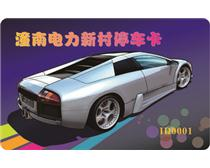 重庆印刷厂,重庆小区停车卡,门禁卡,M1卡,国产ID卡制作商