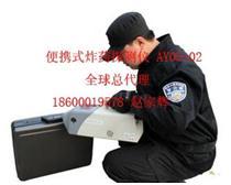 便携式炸药探测仪(全球总代理)