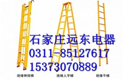 电工绝缘梯厂家,绝缘合梯,绝缘伸缩梯规格,4米绝缘人字梯高度可定做