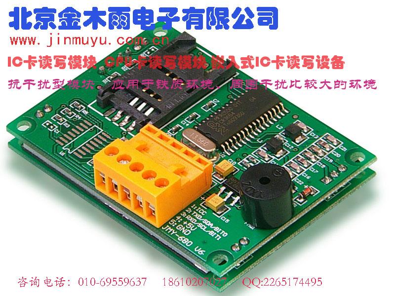 新能源控制模块、抗干扰通用型IC卡读写模块,品质最好的IC卡模块