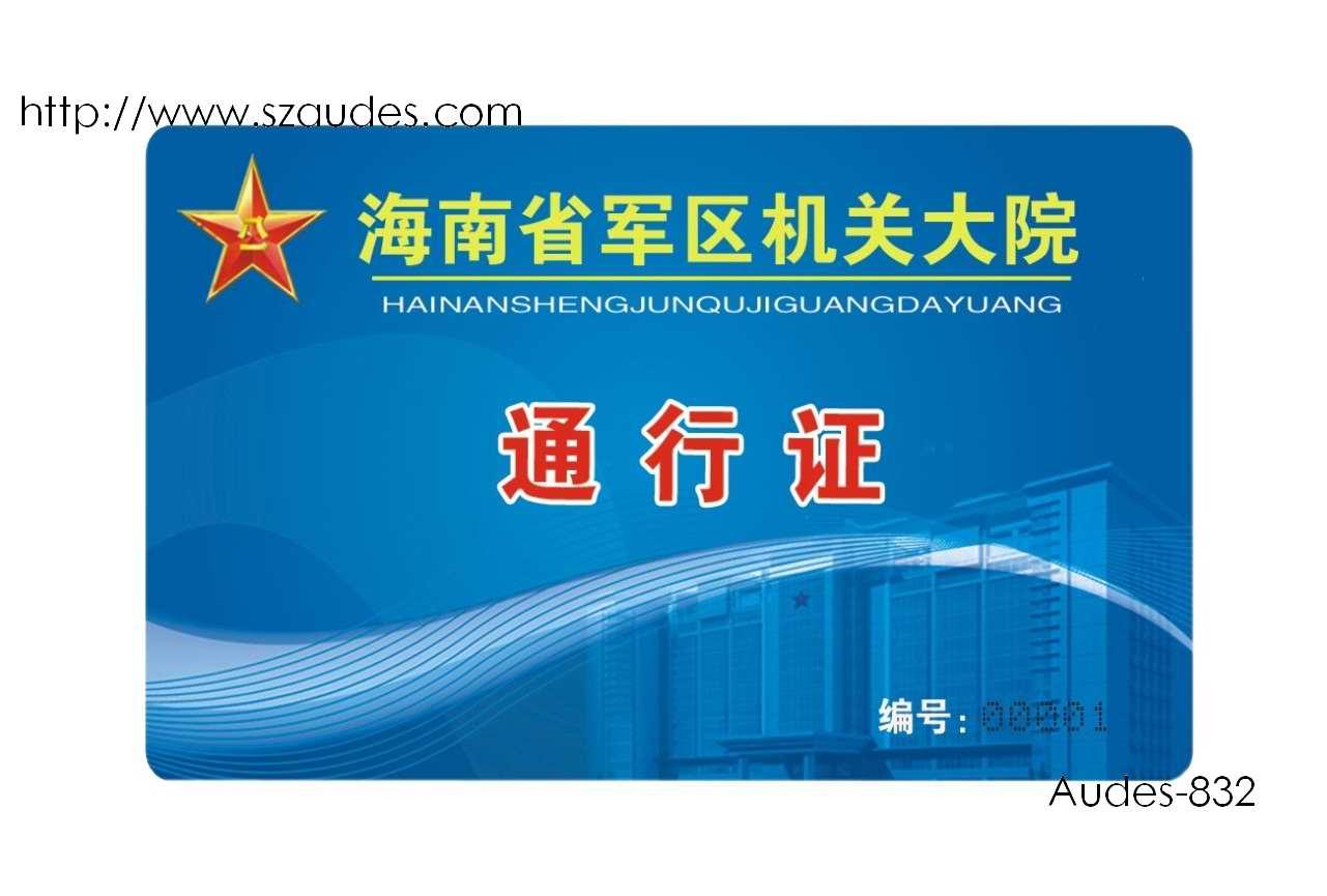 双频卡复合卡RFID电子标签