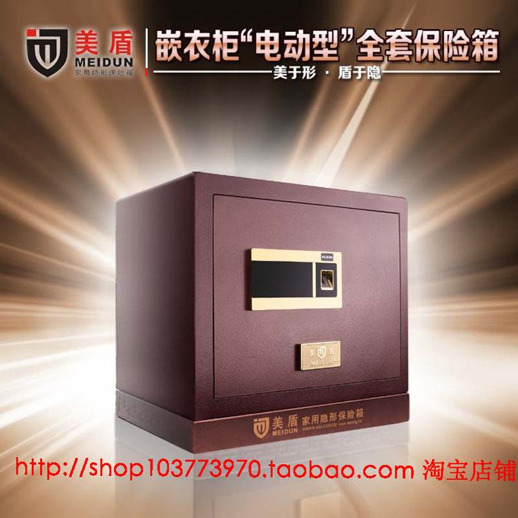 美盾电动型嵌衣柜家用指纹保险箱指纹保险柜
