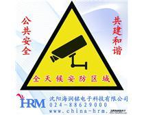 远程监控系统集成 沈阳海润铭电子有限公司