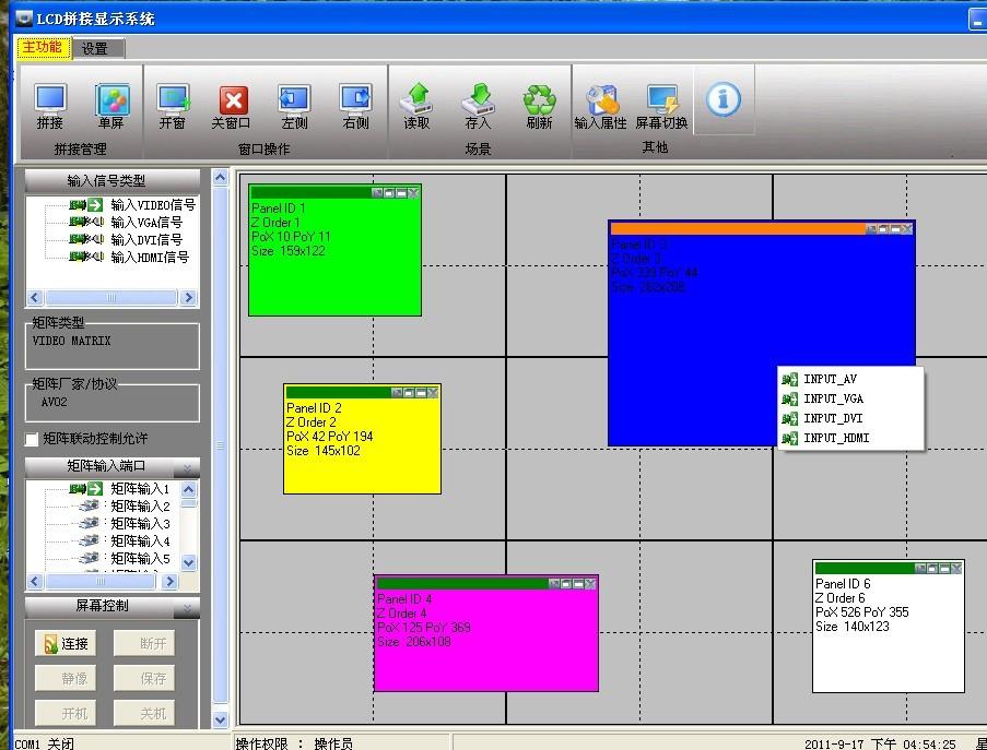 液晶拼接系统总控软件