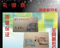 ID卡,ID停车卡,ID电梯卡,ID印刷卡,ID卡印刷,ID卡厂家,ID卡制作