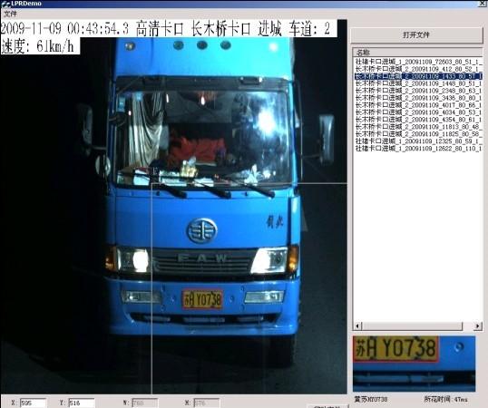 高清车牌识别系统软件