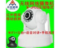 网络摄像机 M-JPEG压缩格式,VGA/QVGA/QQVGA三种分辨率可选
