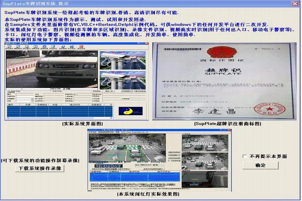 车牌识别系统软件|车牌识别