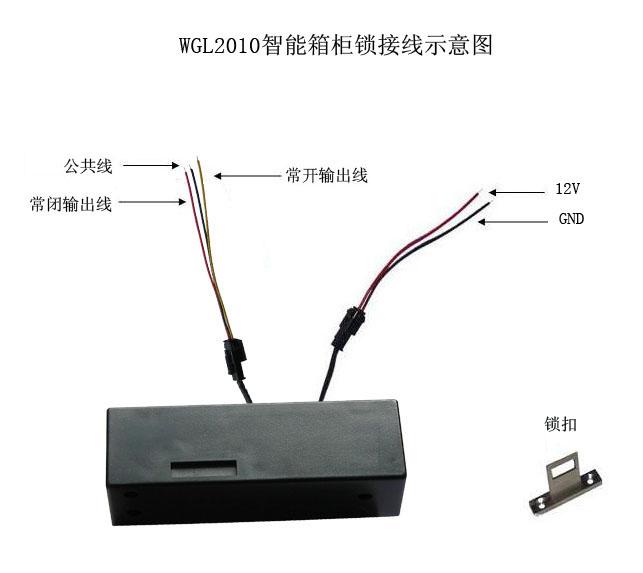 智能箱柜锁 一、智能箱柜锁的特点: 1、 工作方式:采用关门(断电)上锁、通电(DC12---DC15V)瞬间触发开门的工作模式,允许通电持续时间1----5秒,最好在5秒内,但最长不能超过10秒,适合各种智能箱柜使用! 2、 自动开箱:通电瞬间开门,箱门自动弹开,以便立刻断开电源,节省能源,弹力大小可以根据用户要求在出厂前进行调节; 3、规格尺寸:长92mm,宽33 mm,厚度30mm,重量150克。 4、紧急开门:锁体暗藏应急开门方式,可作为手动应急开门功能! 5、节能环保:开门瞬间通电,时间小于1秒