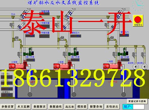 技术实现了矿井排水系统的智能化
