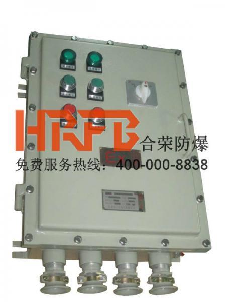 质量检验合格的BXK系列防爆控制箱厂家