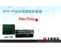 北邮国安BYO-FF光纤周界防护系统