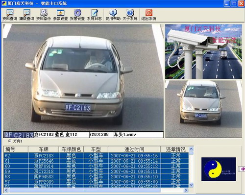 车牌识别系统|号牌识别软件