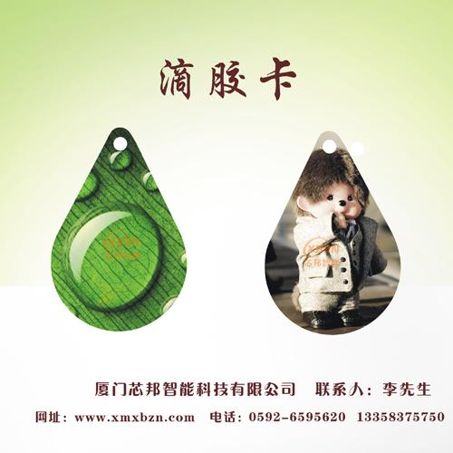 供应各种规格各种形状的滴胶卡、水晶卡、异形卡
