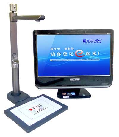工厂访客登记系统TSV-A8