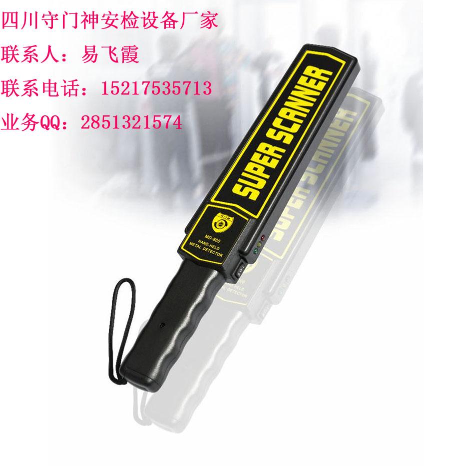 手持金属探测器 绵阳金属探测器厂家 绵阳金属探测器价格