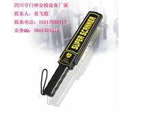 武汉学校用手持金属探测器武汉车站用便携手持金属探测器价格