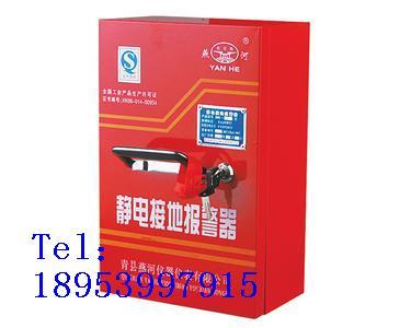 静电接地报警器|静电测试仪