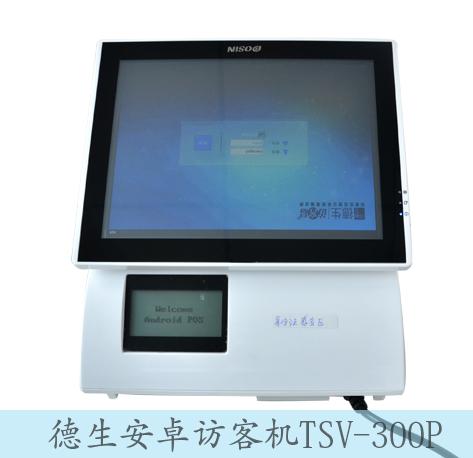 北海市购物卡实名制适用德生安卓访客检验设备TSV-200P