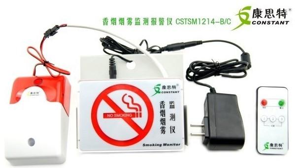 康思特吸烟报警器 北京控烟场所专用设备
