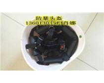 北京纠察防暴头盔