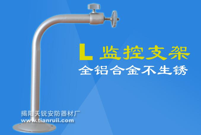 监控支架批发 L型吊装监控摄像机支架 摄像头支架 监控器支架