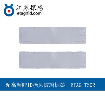 江苏探感超高频RFID挡风玻璃标签