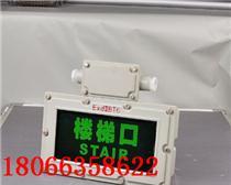 BAYD系列隔爆型标志灯,防爆安全出口标志灯价格
