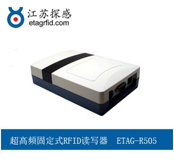江苏探感超高频固定式RFID读写器