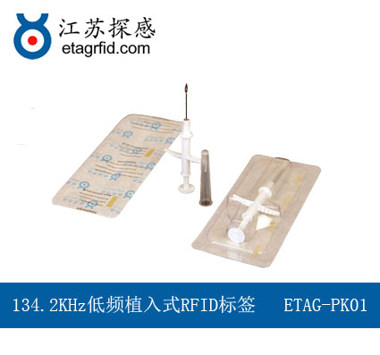 江苏探感推出ETAG-PK01低频RFID植入式标签
